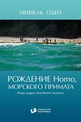 Мишель Оден «Рождение Homo, морского примата»