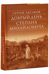 Добрый день Степана Михайловича
