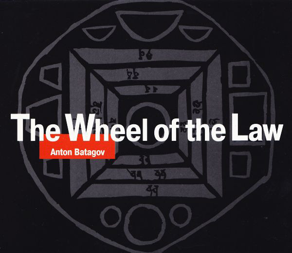 БАТАГОВ, АНТОН: The Wheel Of The Law