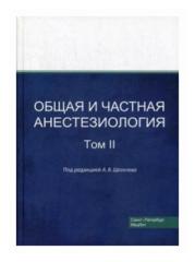 Общая и частная анестезиология, т.2