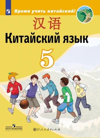 Китайский язык. Второй иностранный язык. 5 класс. Учебник для общеобразовательных организаций