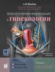 Диагностическая визуализация в гинекологии. Руководство в 3-х томах. Том 3. Влагалище. Тазовое дно.