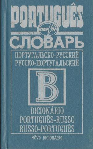 Португальско- русский и русско португальский словарь