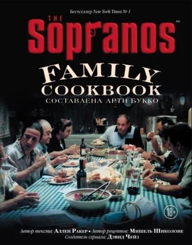Кулинарная книга Сопрано