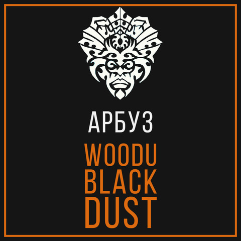 Табак Woodu MEDIUM Black Dust Арбуз 250 г