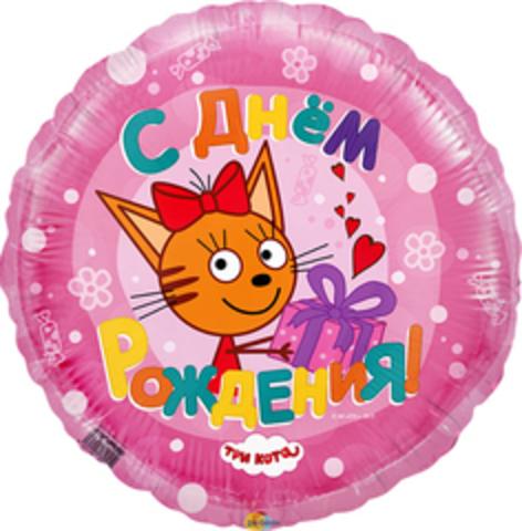 F Круг Три кота, С днем рождения, Розовый, 18''/46 см, 1 шт.
