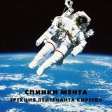 Чёрный Лукич (Спинки Мента) / Эрекция Лейтенанта Киреева (CD)