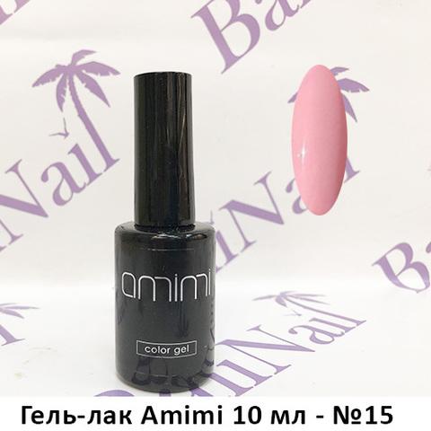 Гель-лак Amimi 10 мл - №15