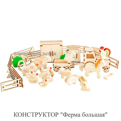 КОНСТРУКТОР «Ферма большая»