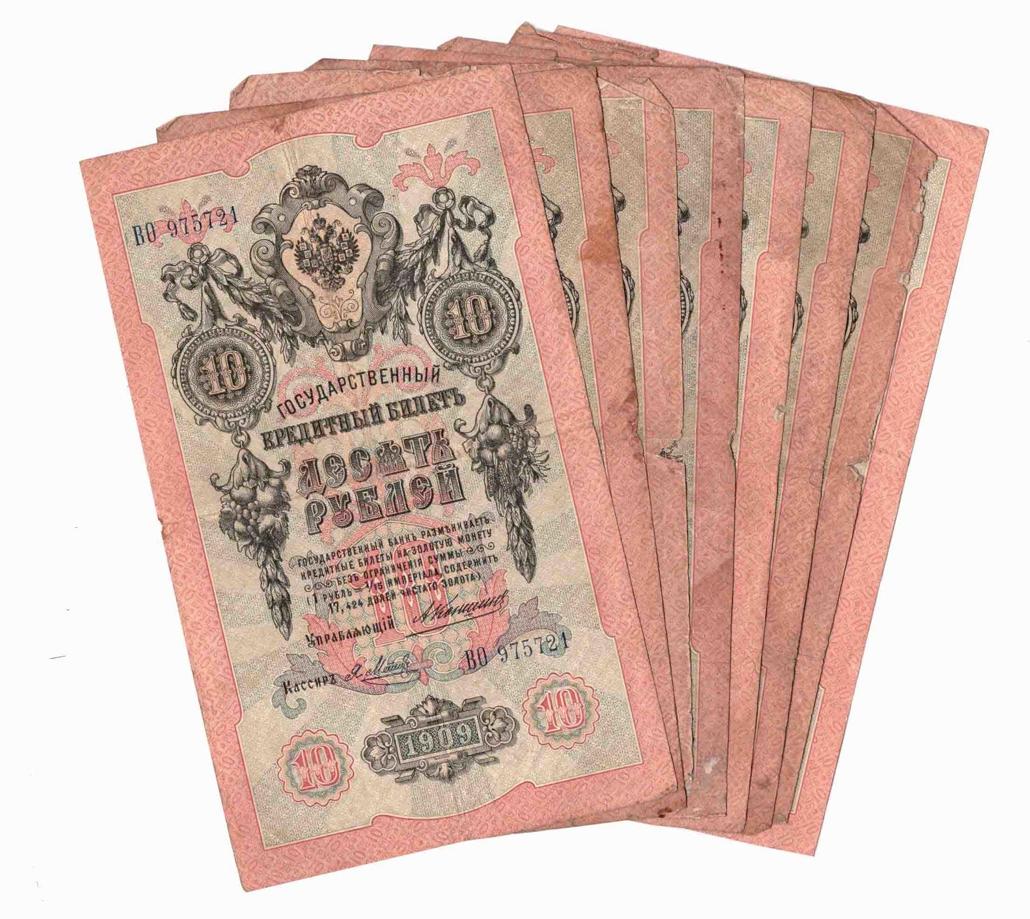 Набор из 8 кредитных билетов 10 рублей 1909 года. Управляющий А.В. Коншин. Набор кассиров.