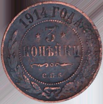 3 копейки 1914 года СПБ VF №5