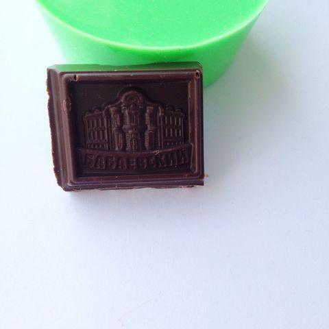Молд шоколад Бабаевский