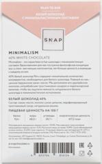 Шоколад SNAP Minimalism White 40%