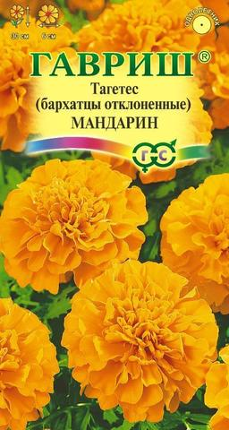 Бархатцы отклоненные Мандарин (Тагетес) 0,3г Гавриш