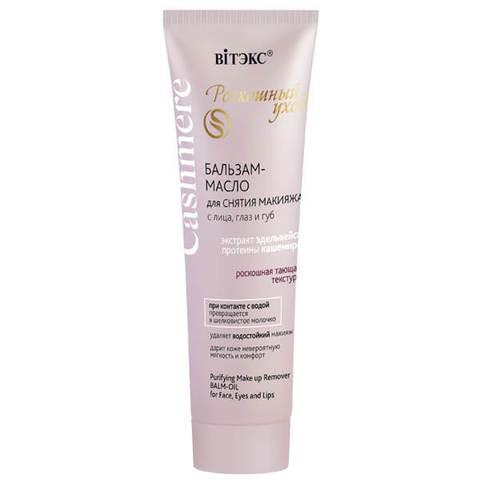 Бальзам - масло для снятия макияжа с лица, глаз и губ , 75 мл ( Cashmere )