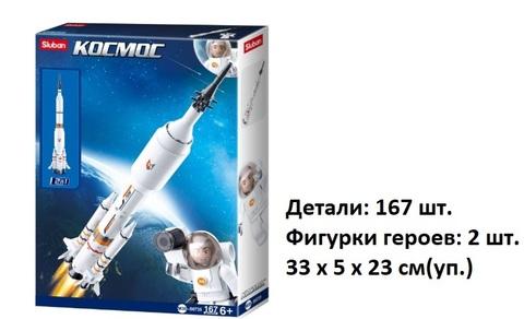 Конструктор М38-В0735 Космос Ракета Sluban 167 дет
