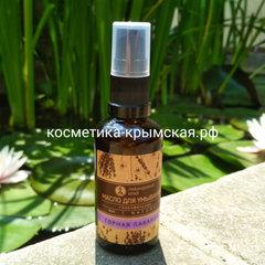 Гидрофильное масло для умывания «Горная Лаванда»™Лавандовый край