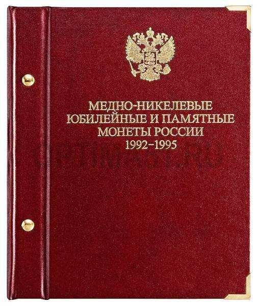 Альбом для монет «Медно-никелевые юбилейные и памятные монеты России. 1992-1995»