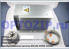 KDL16L с комплектом (02454)