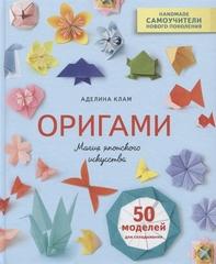 Оригами. Магия японского искусства