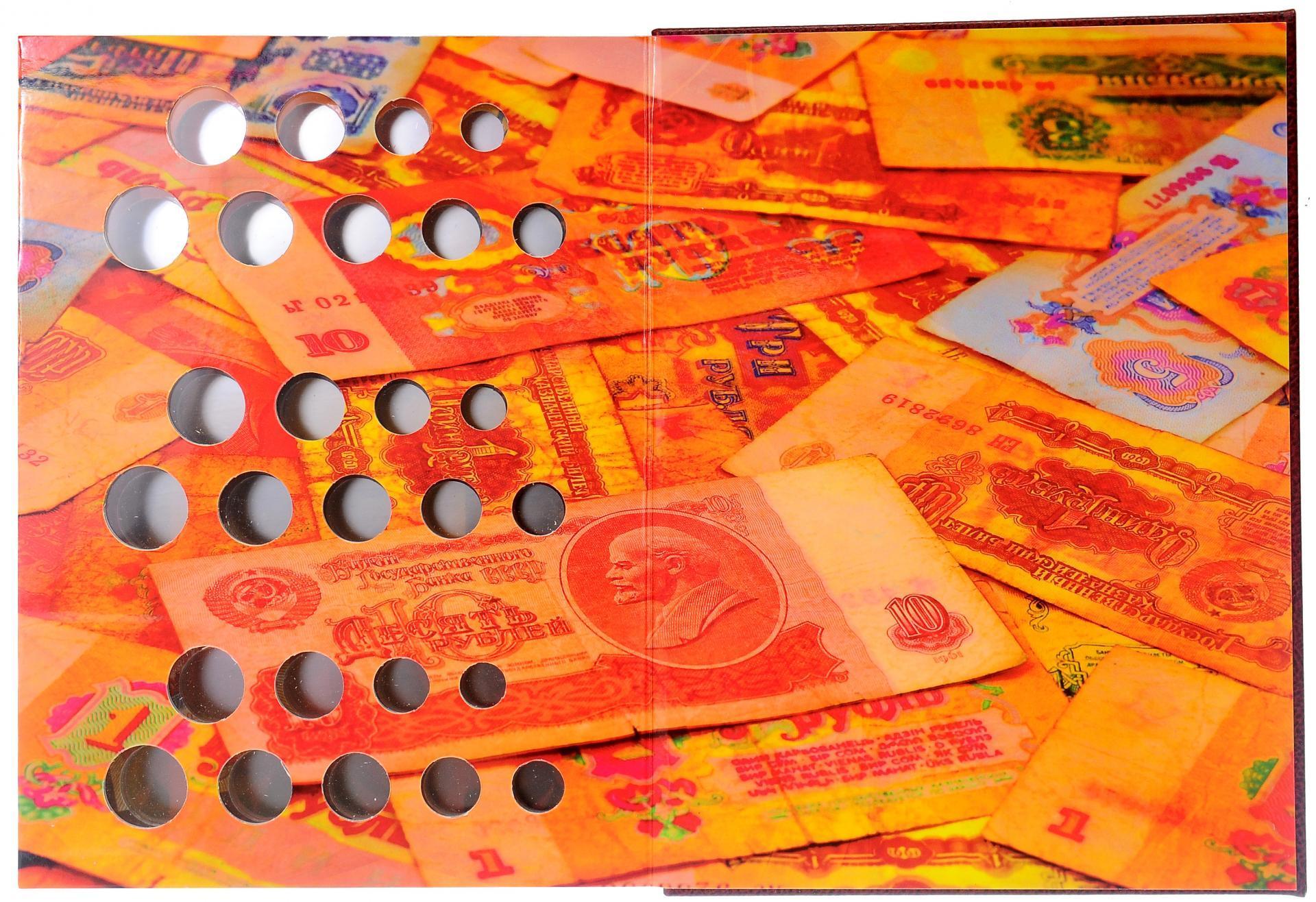 Альбом-книга для монет СССР регулярного выпуска 1961-1991 (2 тома) Бордо