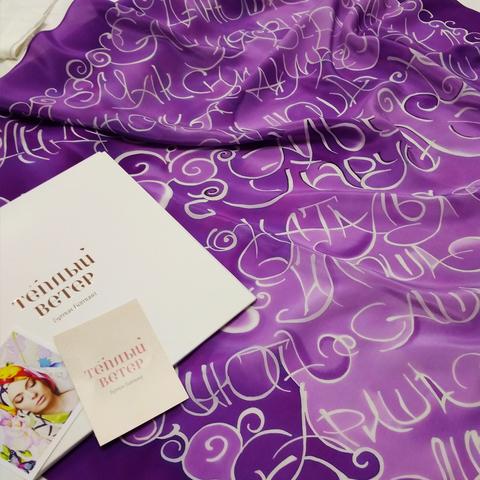Шелковый платок батик Учителю