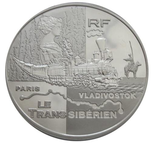 1,5 евро 2004 год. Франция. Париж-Владивосток. Транссибирский экспресс. Поезд. Железная дорога. Серебро