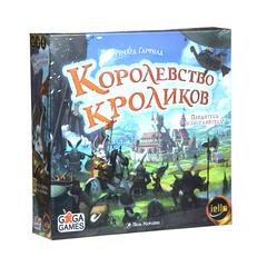 Королевство кроликов / Bunny Kingdom (на русском языке)