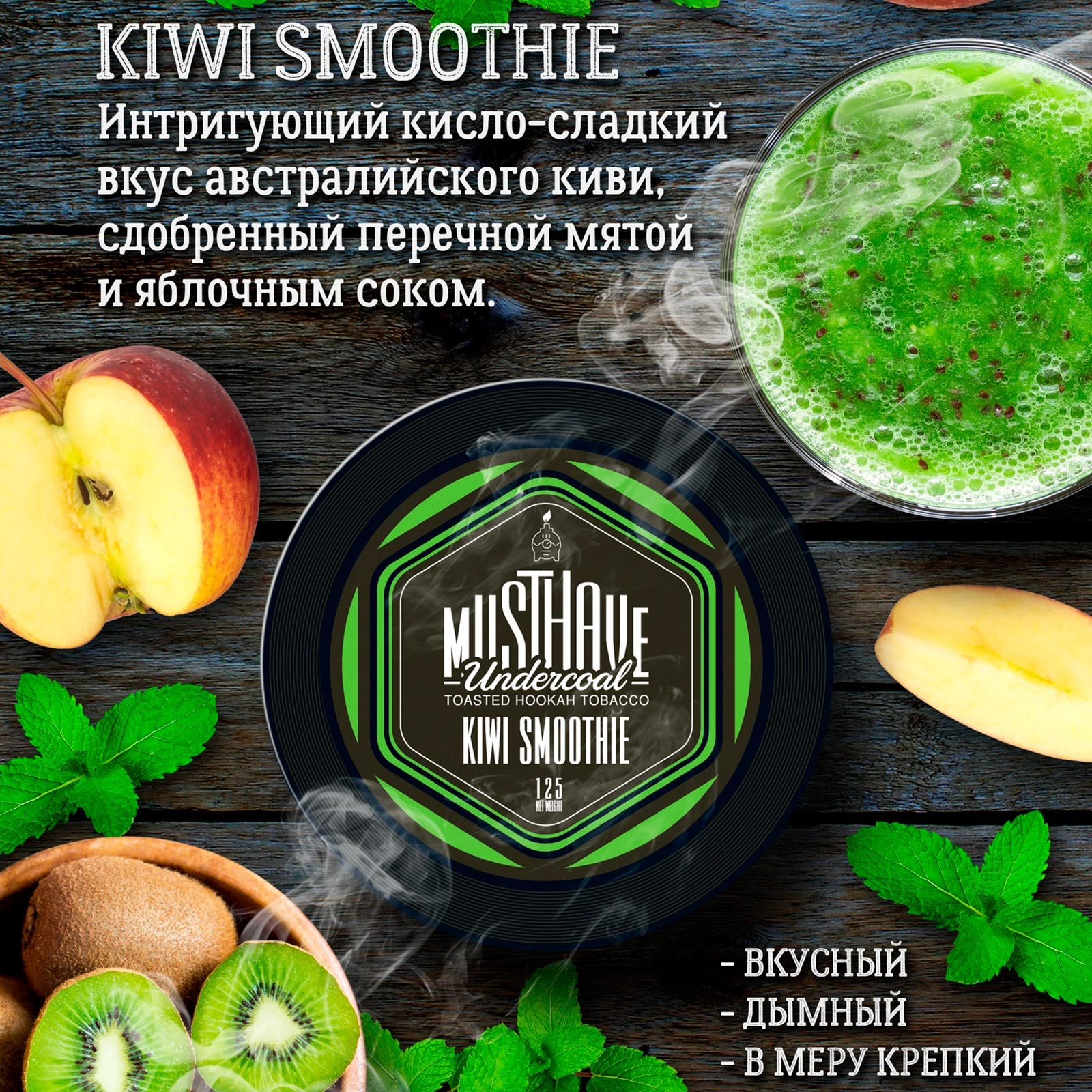 Табак для кальяна Must Have Kiwi Smoothie