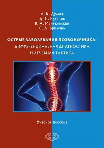 Каталог Острые заболевания позвоночника: дифференциальная диагностика и лечебная тактика dul.jpg