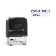 Штамп стандартный Копия верна и подпись Colop Printer C20 3.42