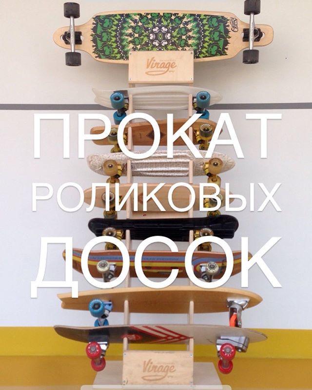 Круизеры, лонги и скейтборды любых размеров в прокат