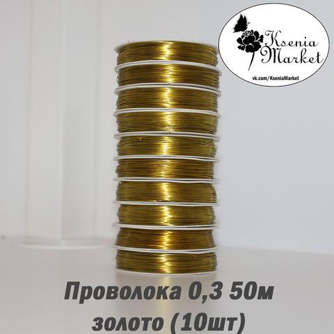 Проволока 0,3мм 50метров золото (10шт)