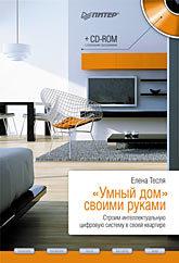 «Умный дом» своими руками. Строим интеллектуальную цифровую систему в своей квартире (+CD)