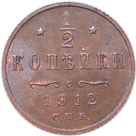 1/2 копейки Николай II. СПБ. 1912 год. AU
