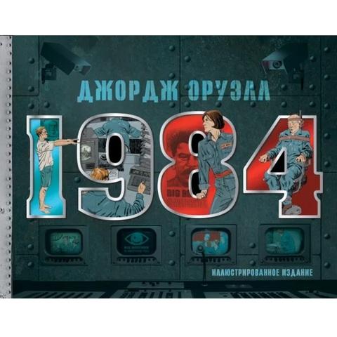 1984. Иллюстрированное издание