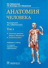 Анатомия человека : учебник : в 2 т. Том 1 (Гайворонский)
