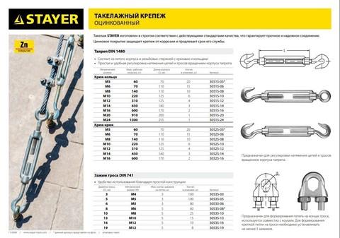 Талреп DIN 1480, крюк-крюк, М14, 3 шт, оцинкованный, STAYER