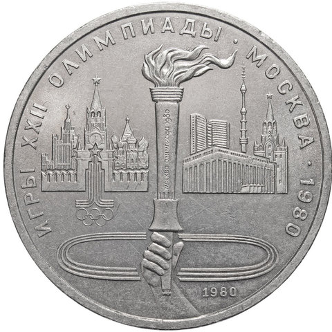 1 рубль Олимпиада-80. Факел 1980 г.