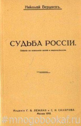 Судьба России: Опыты по психологии войны и национальности