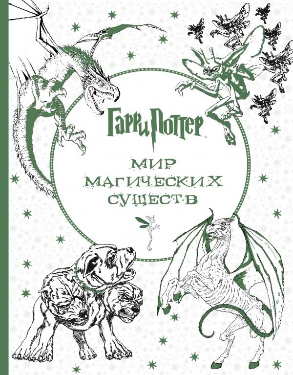 Гарри Поттер. Мир магических существ (раскраска)