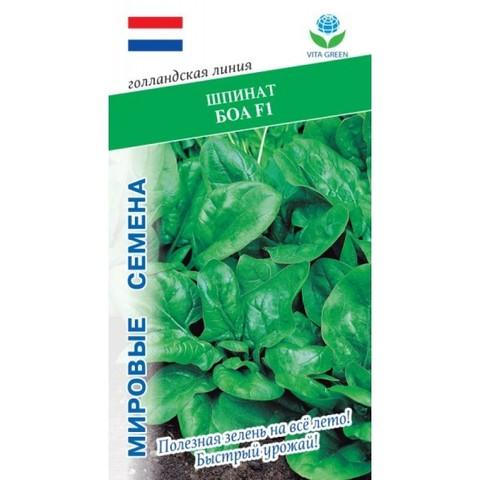 Семена Шпинат Боа F1 (Vita Green)