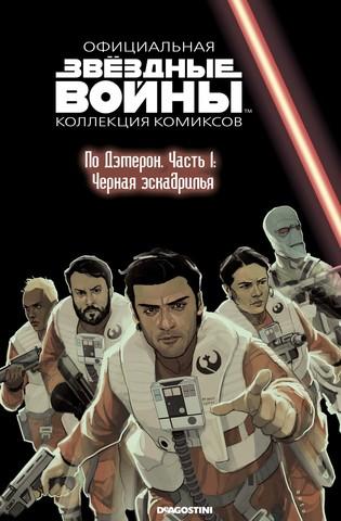 Звёздные войны. Официальная коллекция комиксов. Том 77. По Дэмерон. Часть 1: Чёрная эскадрилья