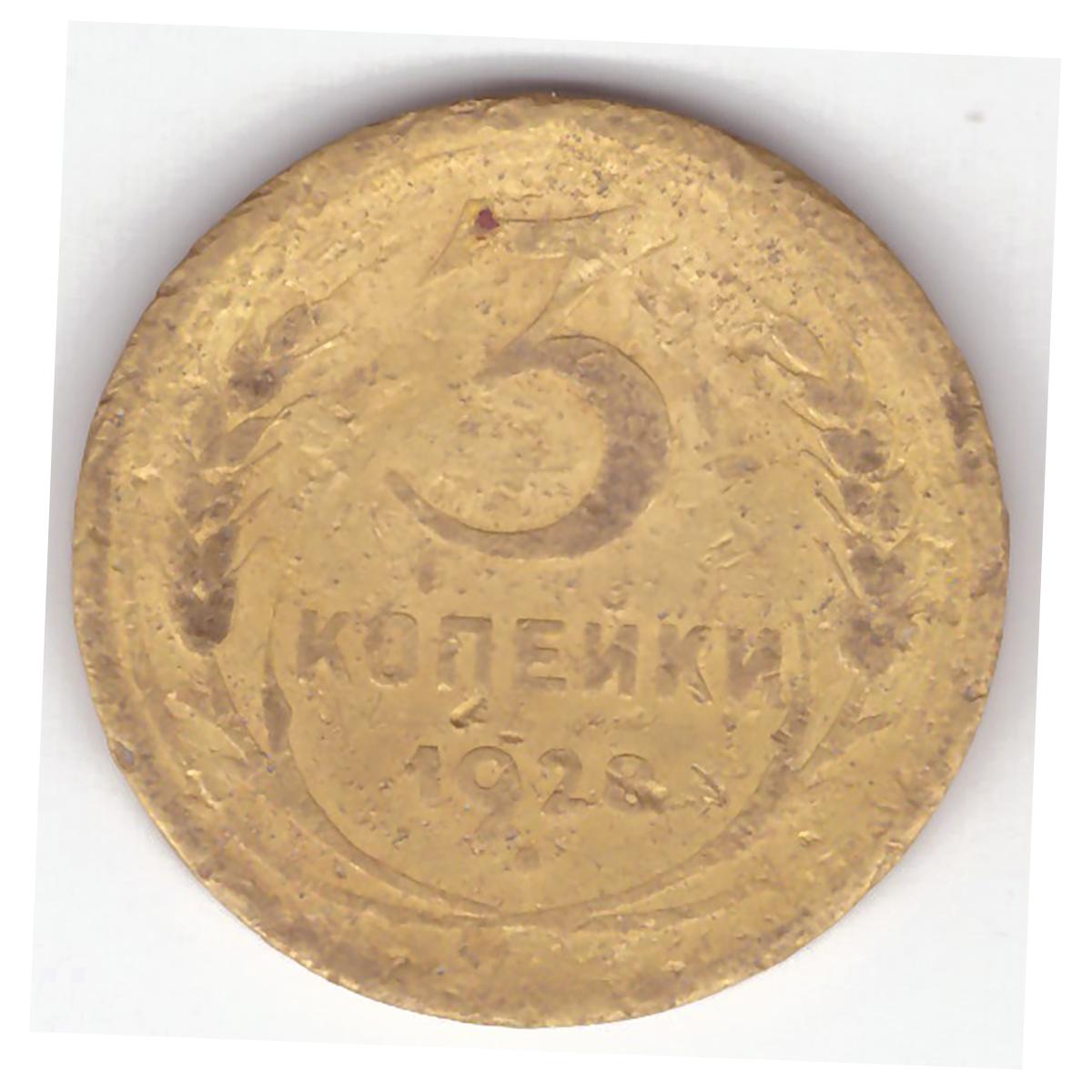 3 копейки 1928 г F-