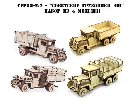Набор №2 из 4 моделей