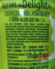 Белорусский йогурт