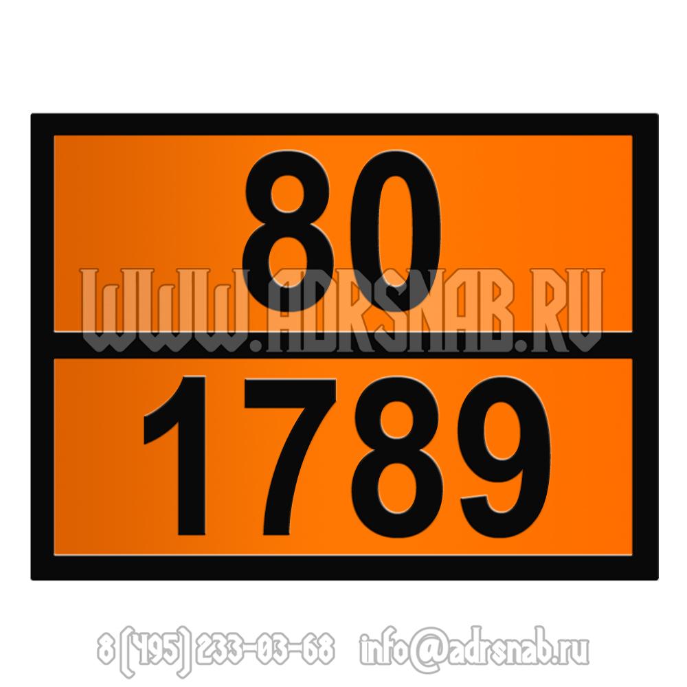 80-1789 (КИСЛОТА ХЛОРИСТОВОДОРОДНАЯ)