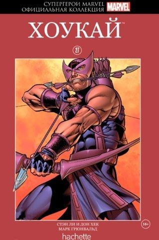 Официальная коллекция. Супергерои Marvel №27 Хоукай