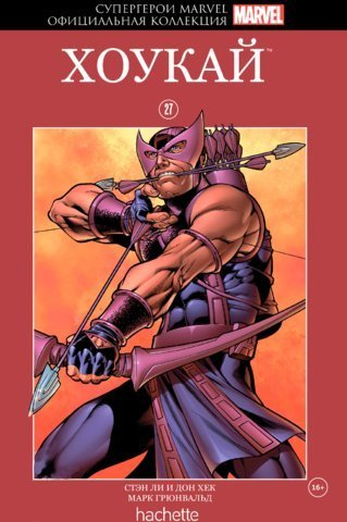 Супергерои Marvel №27 Хоукай