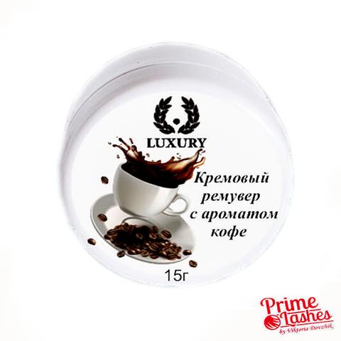 Кремовый ремувер LUXURY 15 мл, с ароматом кофе